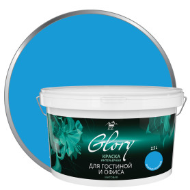Краска для гостинной Glory 2.5 л, цвет лазурно-голубой