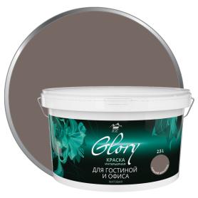 Краска для гостинной Glory 2.5 л, цвет горький шоколад