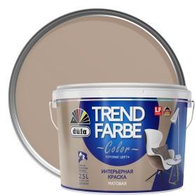 Краска для стен и потолков Trend Farbe цвет Ванильный какао 2.5 л