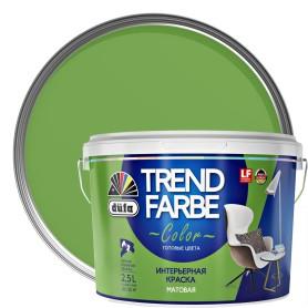 Краска для стен и потолков Trend Farbe цвет Зеленое яблоко 2.5 л