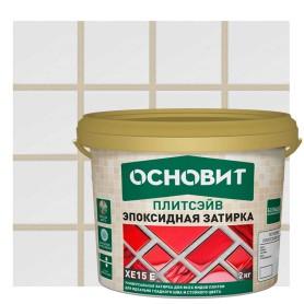 Затирка эпоксидная Основит «Плитсэйв» цвет ваниль 2 кг
