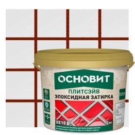 Затирка эпоксидная Основит «Плитсэйв» цвет тёмно-коричневый 2 кг