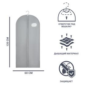 Чехол для одежды Spaceo, 600х1350 мм, текстиль, цвет серый