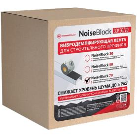 Вибродемпфирующая лента NoiseBlock70 12000Х70Х2 мм