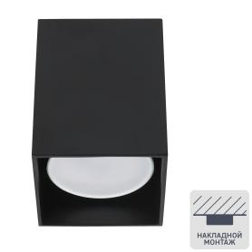Светильник накладной квадратный, GU10, 8 см, цвет чёрный