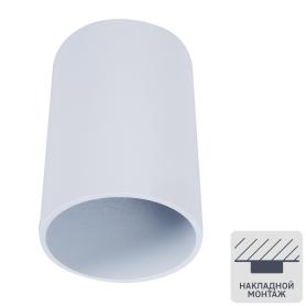 Светильник накладной цилиндрический, GU10, 8 см, цвет белый