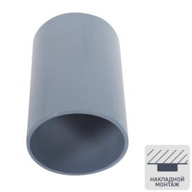 Светильник накладной цилиндрический, GU10, 8 см, цвет графитовый