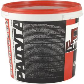Краска для офиса Радуга база A 2.7 л