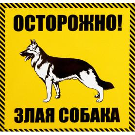 Наклейка «Осторожно злая собакаь» 100х100 мм полиэстер