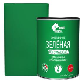 Эмаль ПФ-115 Простокраска полуматовая цвет зелёный 0.8 кг