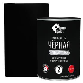 Эмаль ПФ-115 Простокраска полуматовая цвет чёрный 0.8 кг