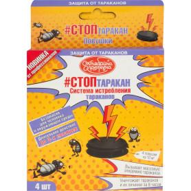 Ловушка для тараканов «Стоп таракан», 4 шт.