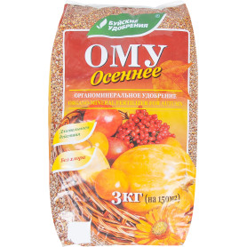 Удобрение ОМУ осеннее 3 кг