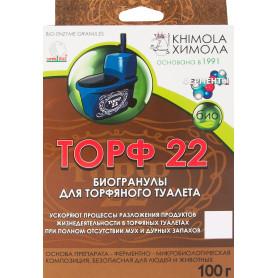 Биогранулы для торфяного туалета Торф-22 100 г