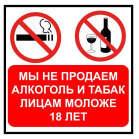 Наклейка «Не продаем алкоголь» 100х100 мм пластик
