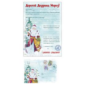 Письмо Деду Морозу конверт и бланк, вариант 1, цвет бирюзовый