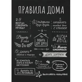 Картина на холсте «Правила дома» цвет черный 50х70 см