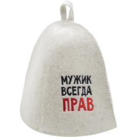 Шапка банная «Мужик всегда прав», войлок, цвет белый