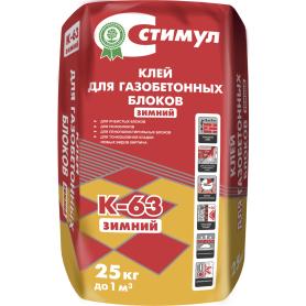 Клей для газобетонных блоков Стимул К-63 зимний 25 кг