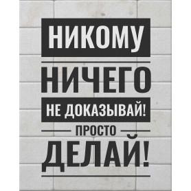 Картина на холсте «Не доказывай» белая 40x50 см
