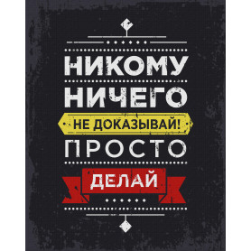Картина на холсте «Не доказывай» серая 40x50 см