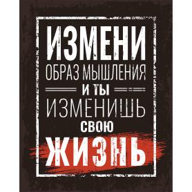 Картина на холсте «Измени» 40x50 см