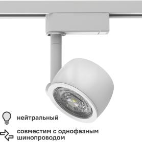 Трековый светильник светодиодный Gauss 12 Вт, 4 м², цвет белый