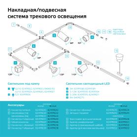 Коннектор для соединения трековых шинопроводов Gauss X-образный, цвет чёрный