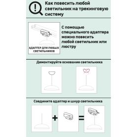 Адаптер для подключения к трековой системе, цвет белый