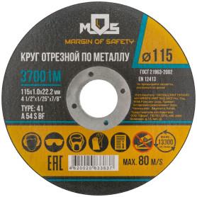 Круг отрезной по металлу 37001M, 115х1 мм