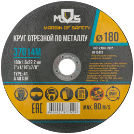 Круг отрезной по металлу 37014M, 180х1.6 мм