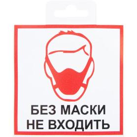 Наклейка «Без маски не входить» 10х10 см