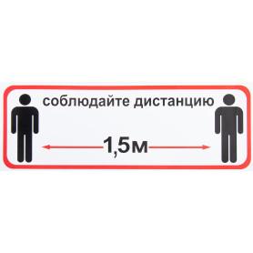 Наклейка «Соблюдайте дистанцию 1.5 м» 10х30 см