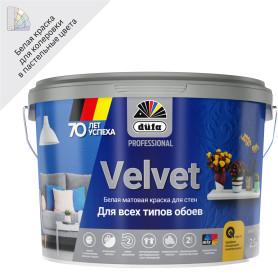 Краска для обоев Dufa Pro Velvet база 1 2.5 л цвет белый