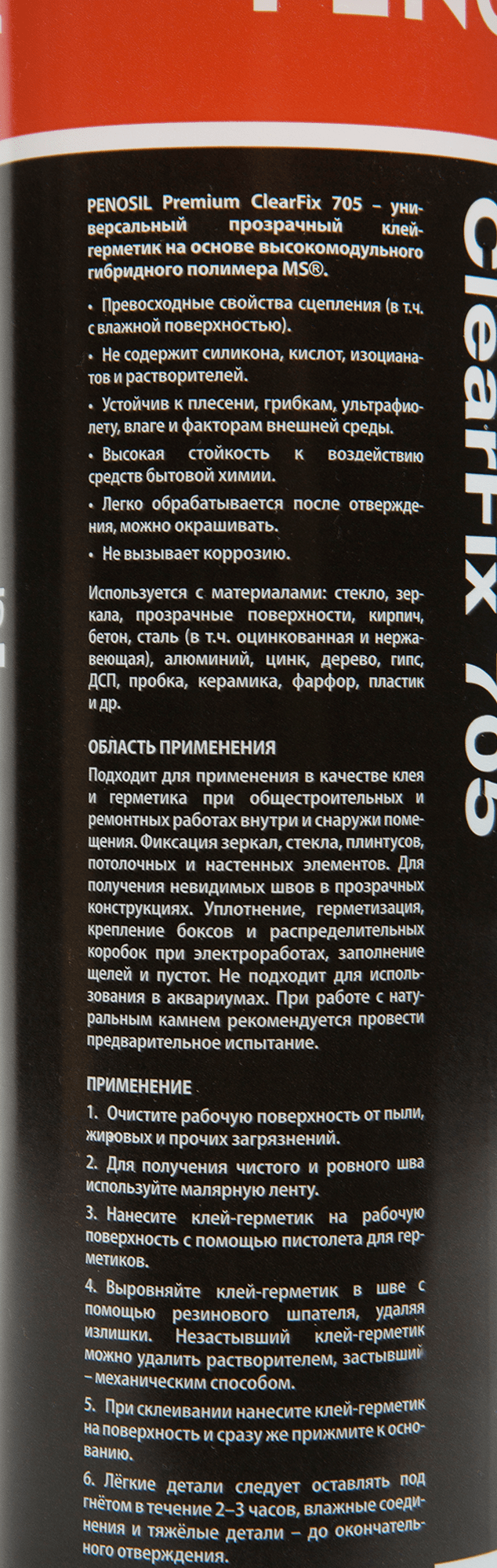 60b106bf51a2 Клей-герметик прозрачный Penosil, 290 мл в Москве – купить по низкой ...