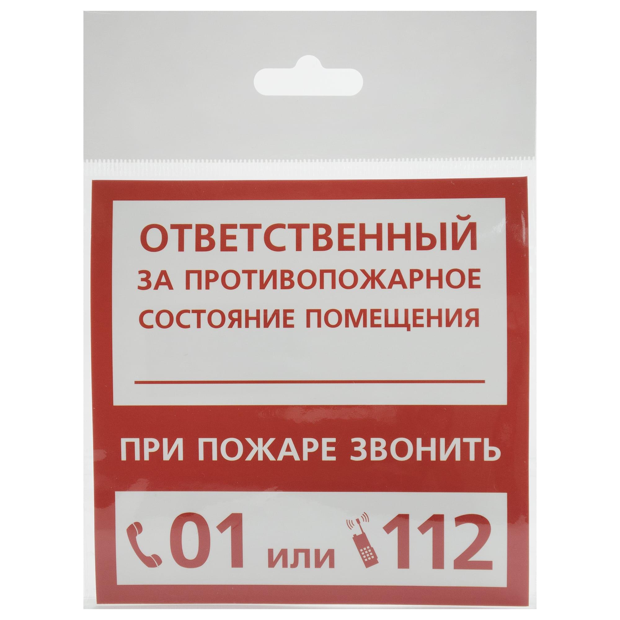 0b0416be0da1 Наклейка «Ответственный за пожарную безопасность» маленькая пластик ...