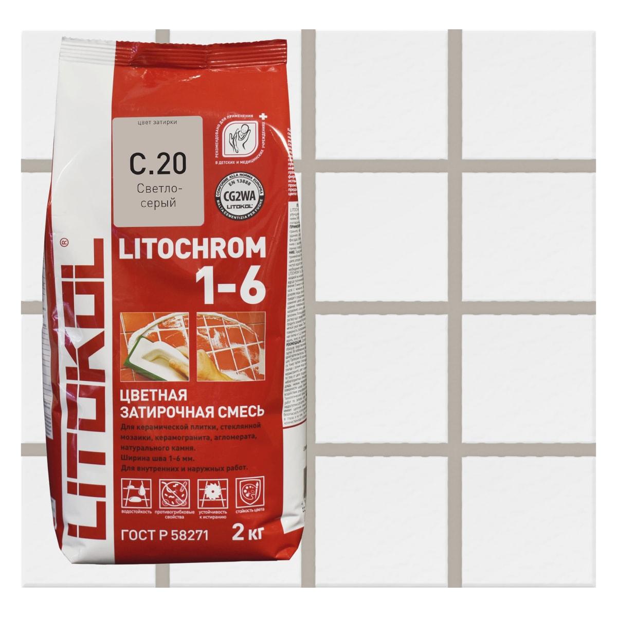 Затирка цементная Litochrom 1-6 С.20 2 кг цвет серый