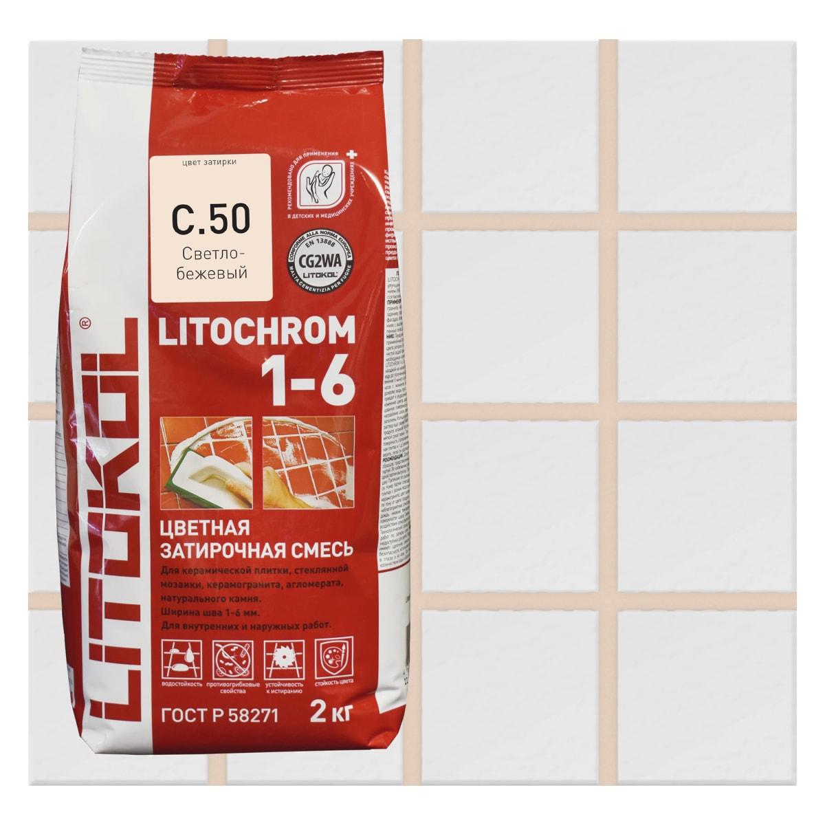 Затирка цементная Litochrom 1-6 С.50 2 кг цвет бежевый