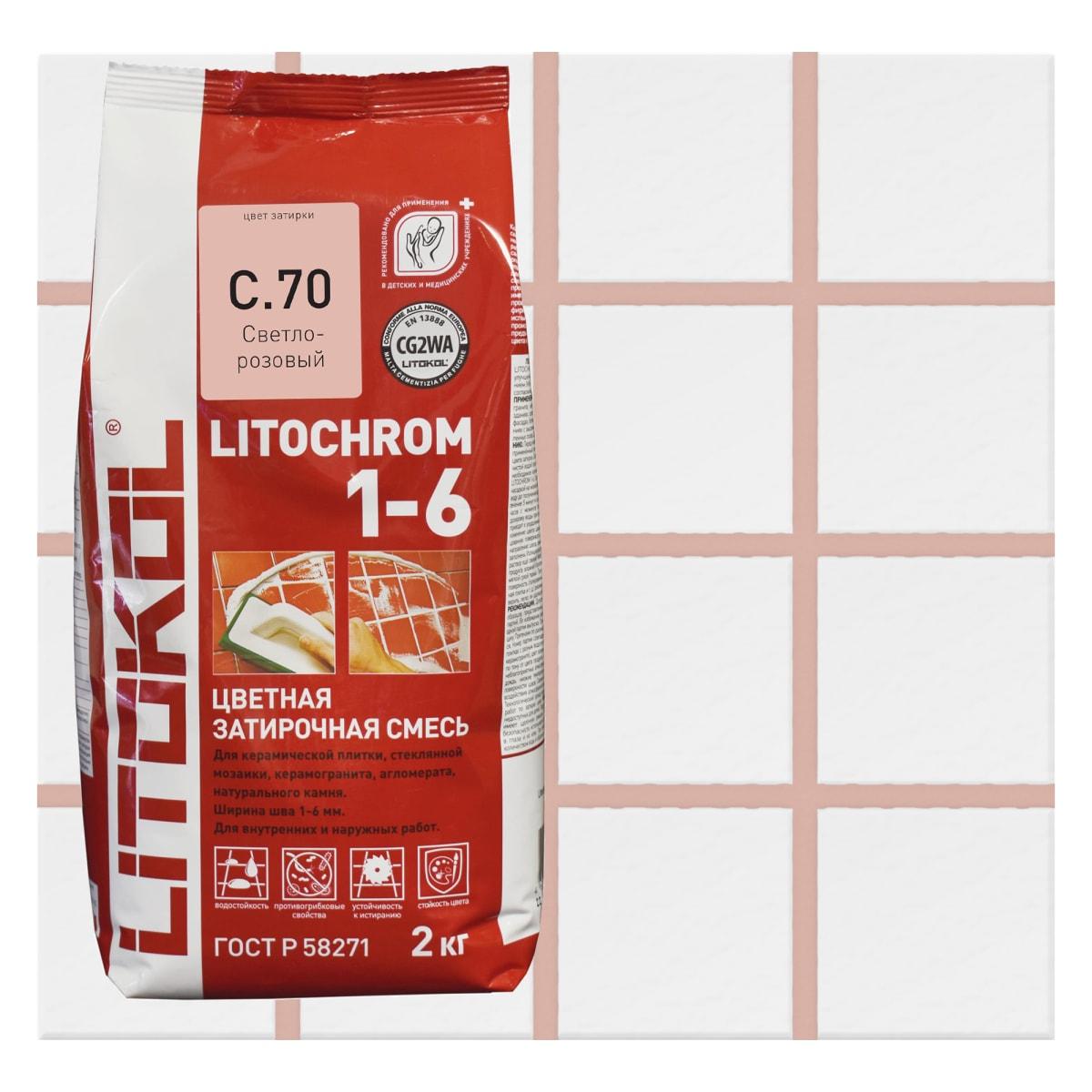 Затирка цементная Litochrom 1-6 С.70 2 кг цвет розовый