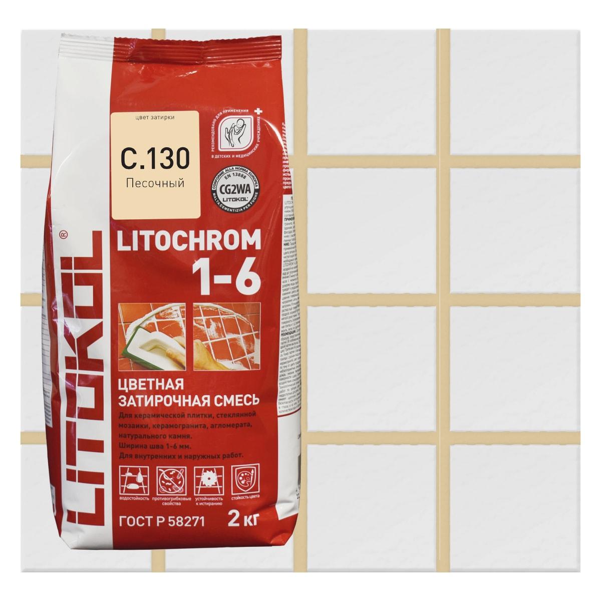 Затирка цементная Litochrom 1-6 С.130 2 кг цвет бежевый