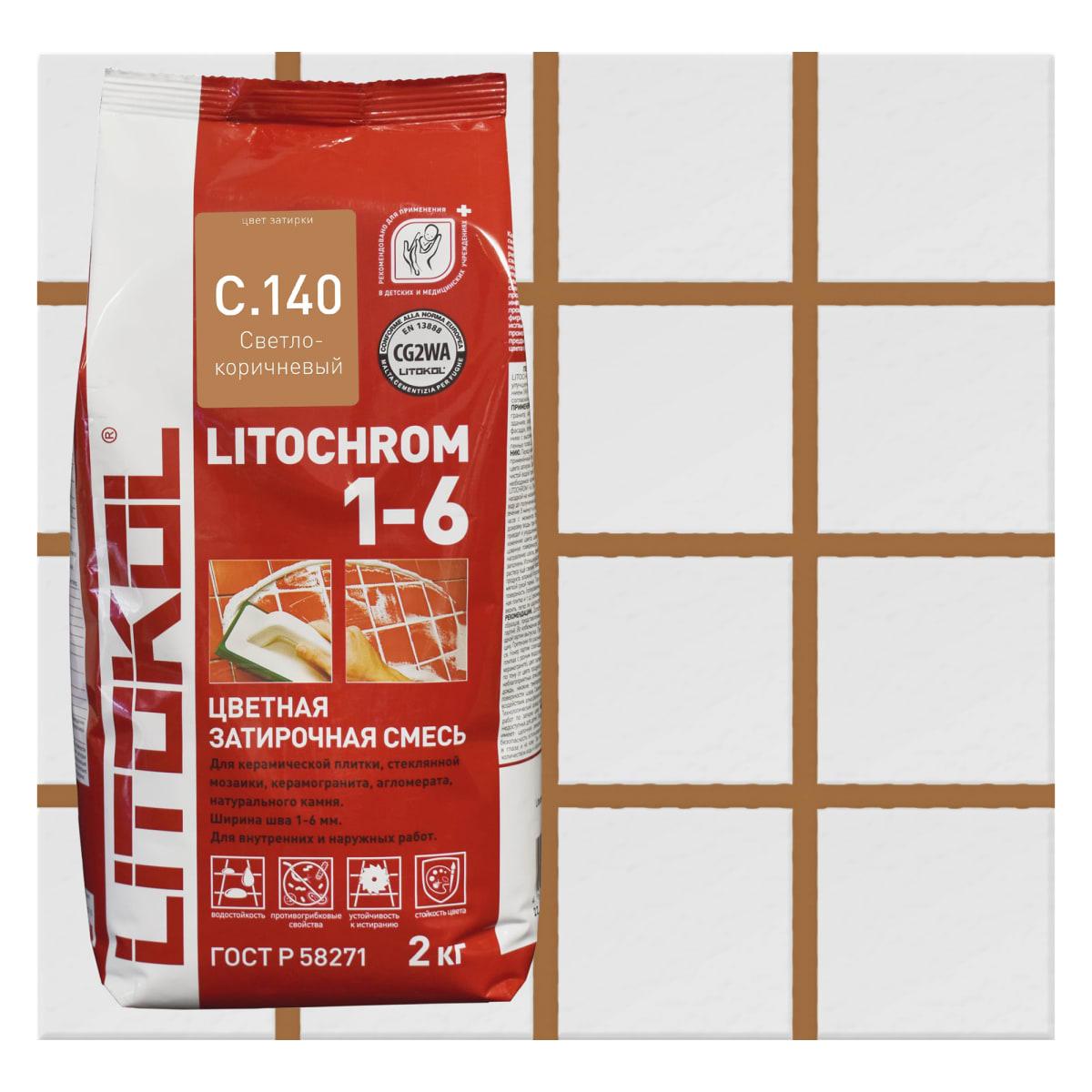 Затирка цементная Litochrom 1-6 С.140 2 кг цвет коричневый