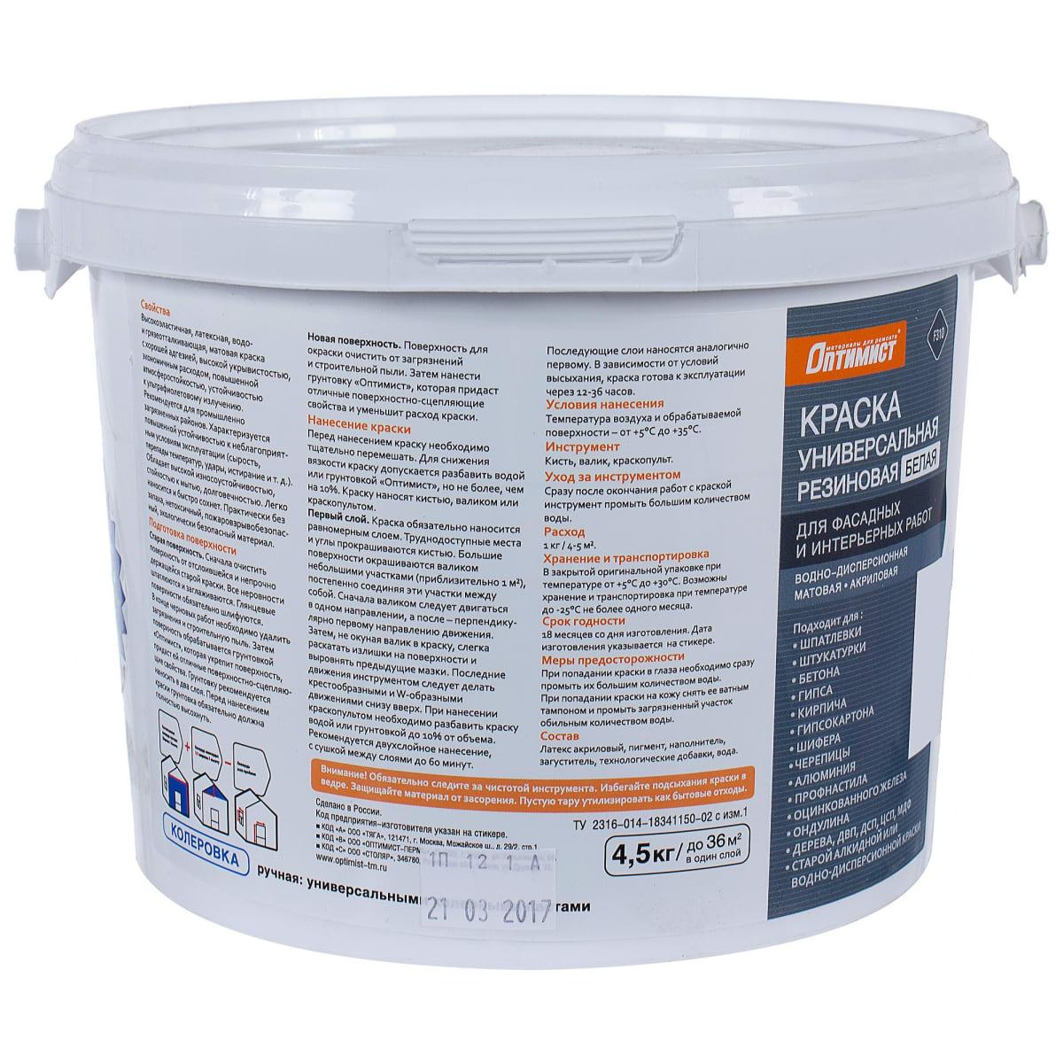 Купить резиновую краску по бетону в леруа мерлен смеси бетонные на гранитном щебне жесткость