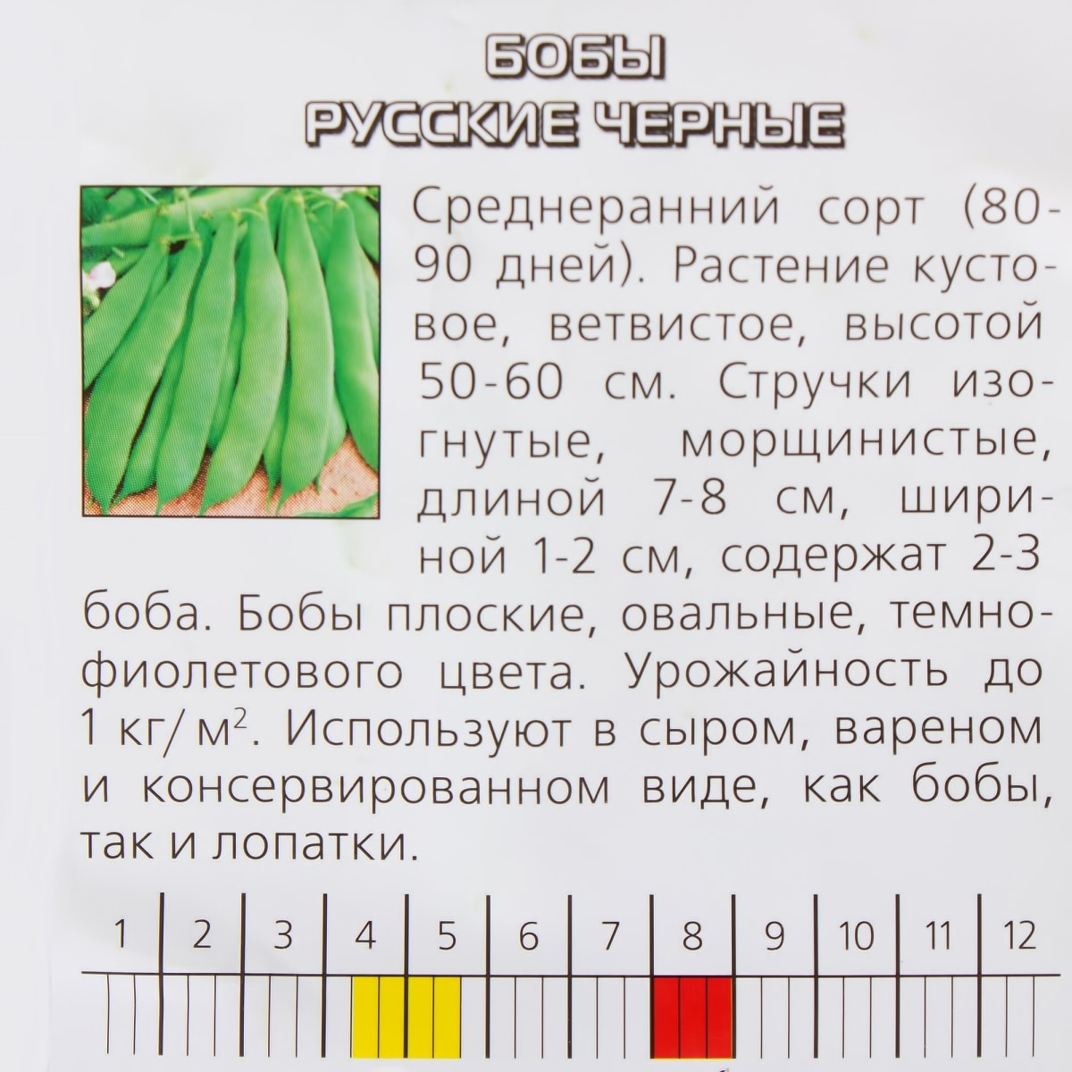 бобы для похудения в москве школа