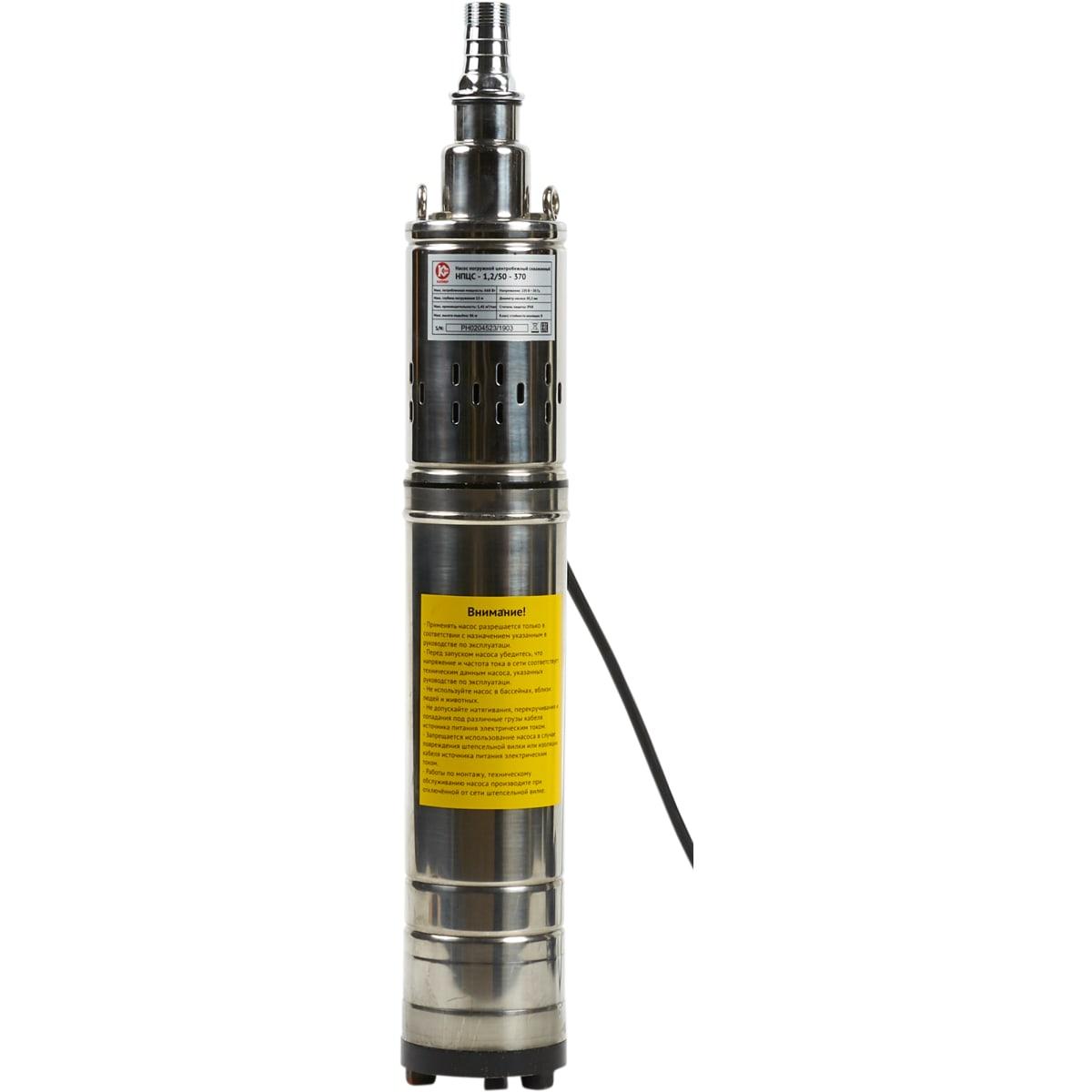 Насос садовый скважинный Калибр НПЦС- 1.2/ 50-370, кабель 20м, 1200 л/час