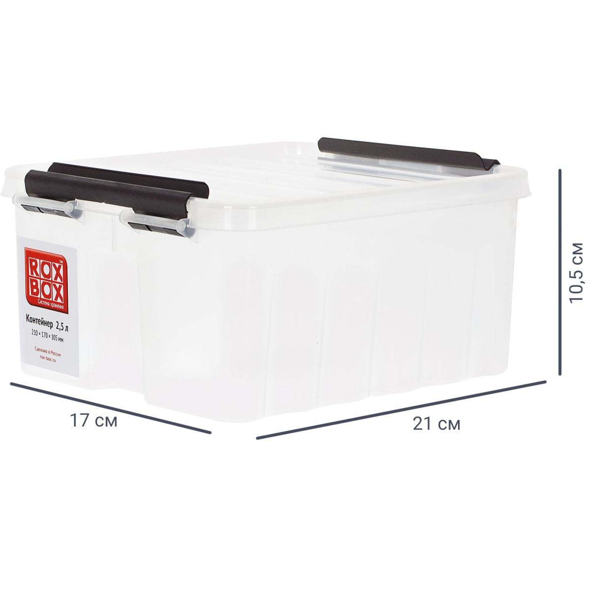 Контейнер Rox Box с крышкой 17x10.5x21 см, 2.5 л, пластик цвет прозрачный