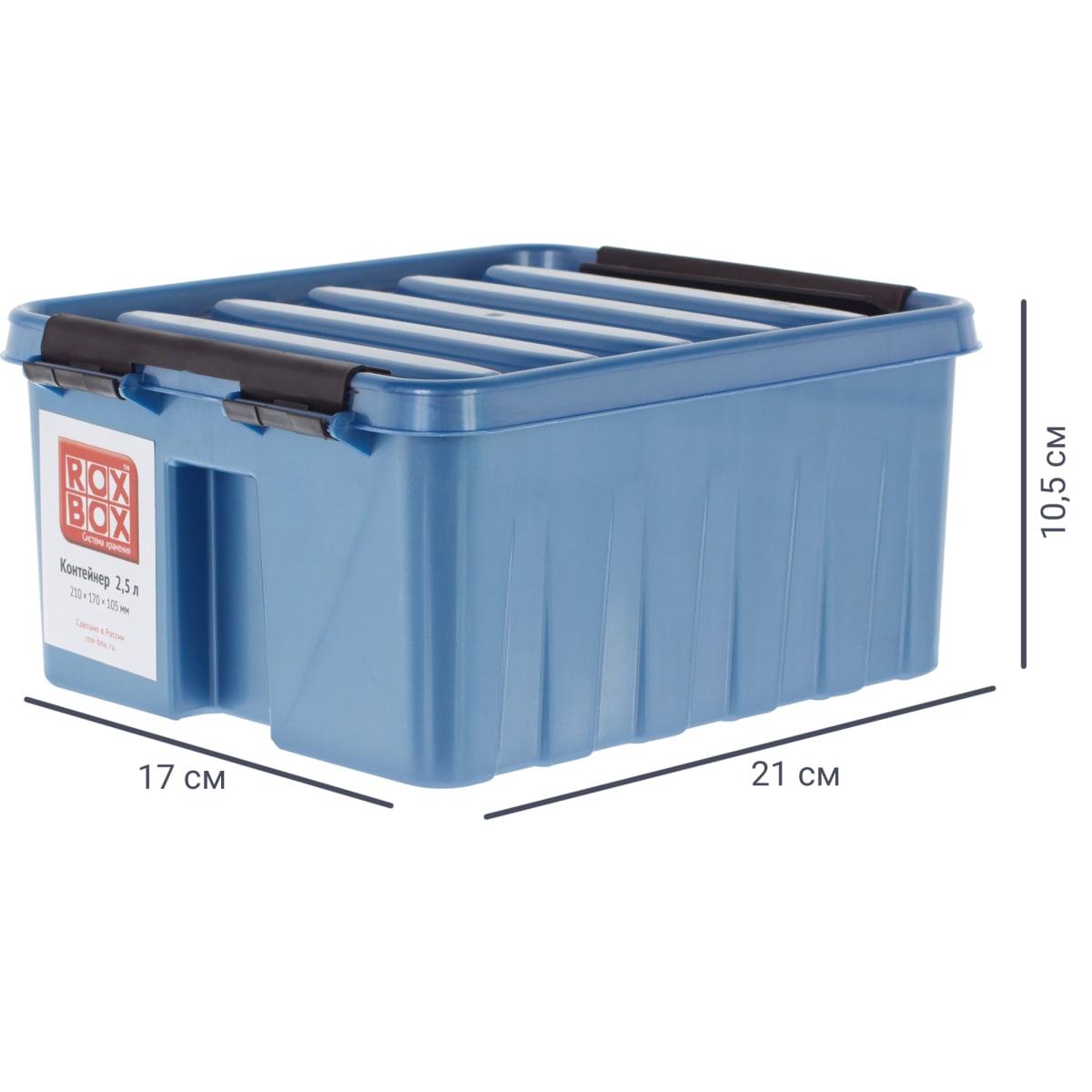 Контейнер Rox Box с крышкой 17x10.5x21 см, 2.5 л, пластик цвет синий