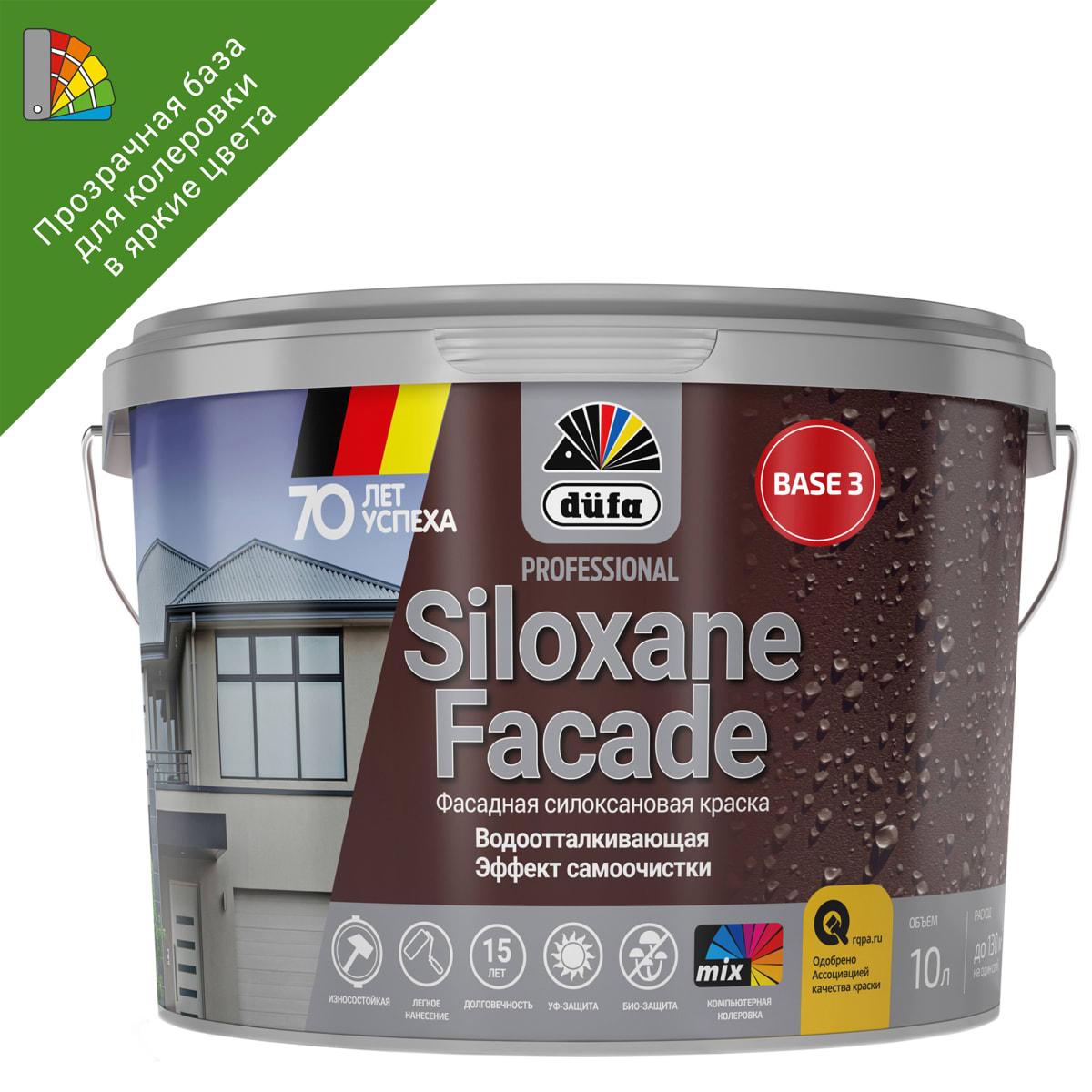 Краска для колеровки фасадная Dufa «Siloxane» прозрачная база 3 10 л
