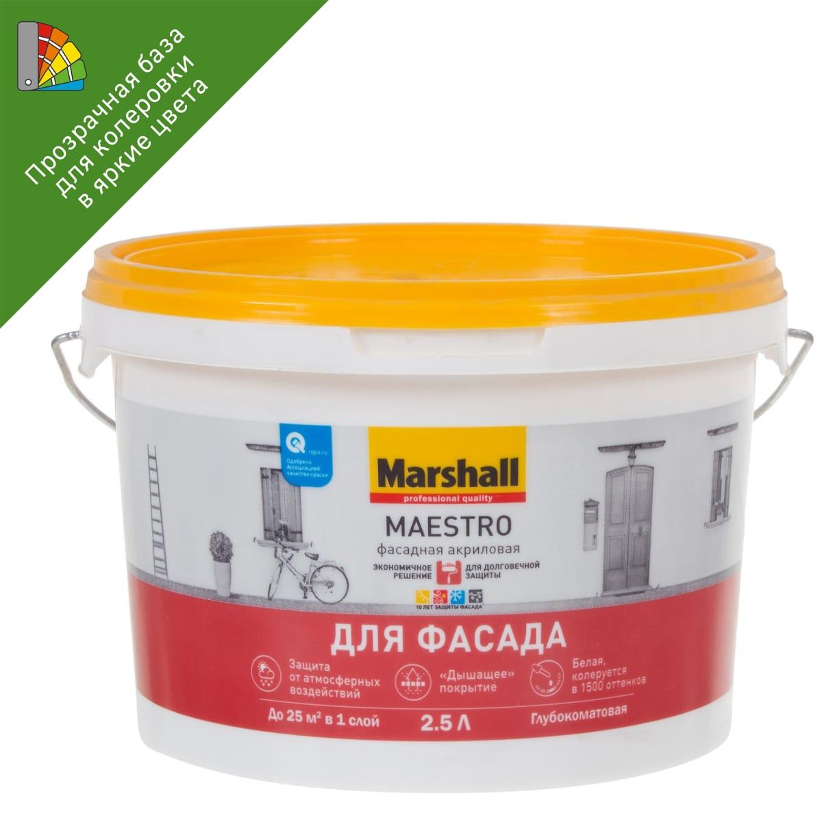 Краска для колеровки фасадная Marshall Maestro прозрачная база BC 2.5 л