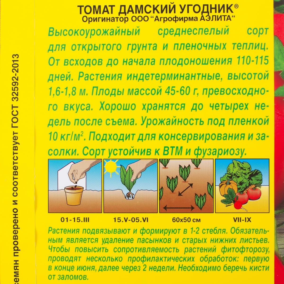 веселой четверки томат дамский угодник отзывы и фото состоит