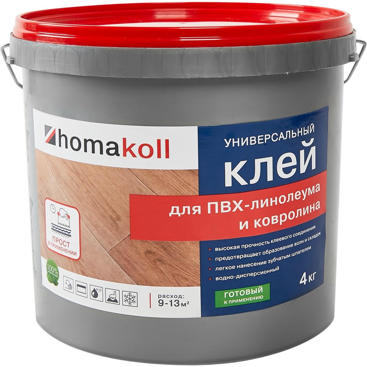 Клей универсальный для линолеума и ковролина Хомакол (Homakoll) 4 кг